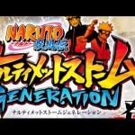 Trailer: Naruto Shippuden: Ultimate Ninja Generations