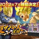 Dragon Ball Zenkai Battle Royale: Super Saiyan Awakening Announced