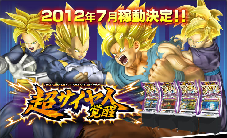 Dragon Ball Zenkai Battle Royale: Super Saiyan Awakening Announced
