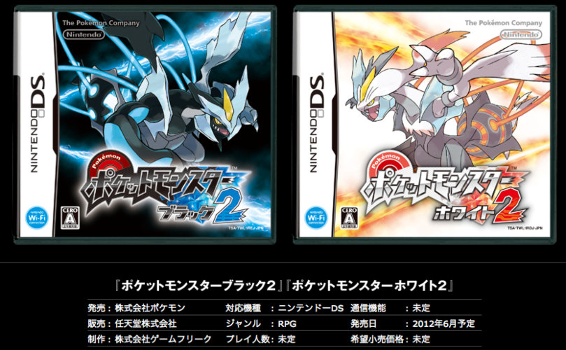 Pokemon Black and White 2 Sells 1.6 Million in 2 Days