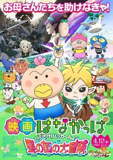 Hana Kappa-kun Kids' Film Coming April