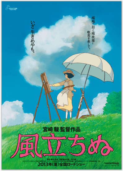 Studio Ghibli Add Two New Movies To Lineup