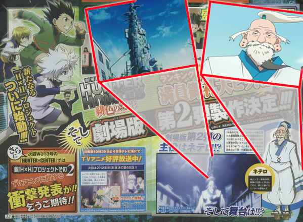 HxH2011-2nd-film-feature-image