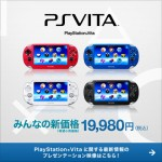 Sony: Playstation Vita Price Drop Announced for Japan