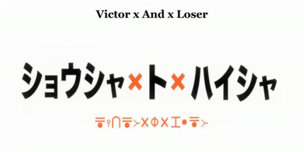 1-HxH2011-74-title-featured