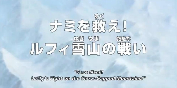 One Piece Episode 593: A Skirmish and a Proposal
