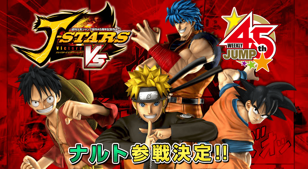 jstar_victory