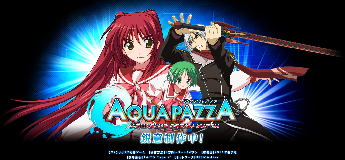 Atlus Bringing AquaPazza: AquaPlus Dream Match to North America This Fall