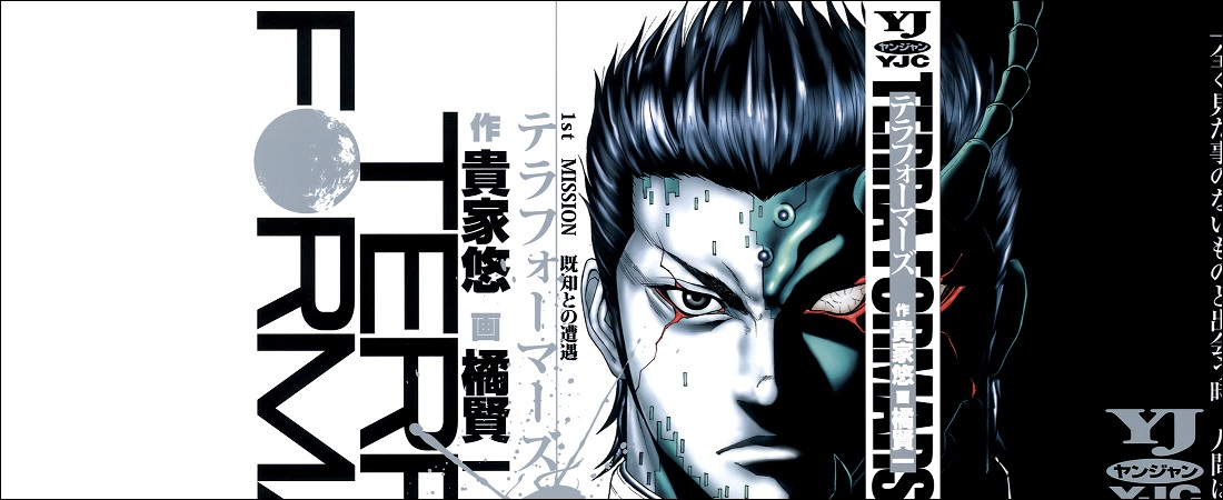 Terra Formars Volume 1 Review: Good Idea in Theory