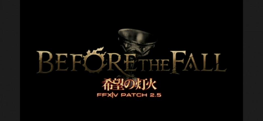 ffxiv 2.5