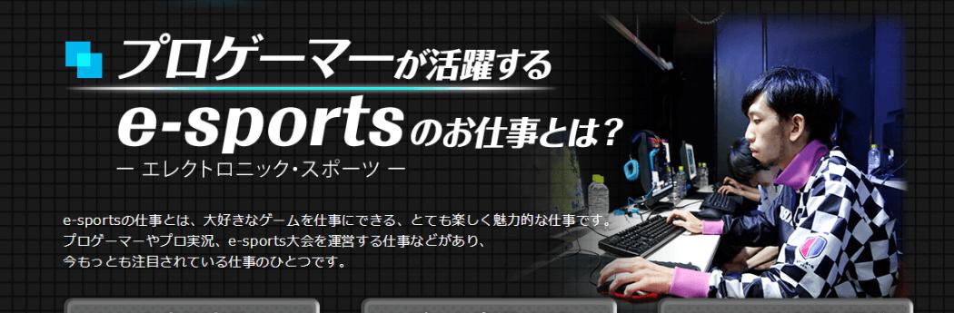 japan pro esports course