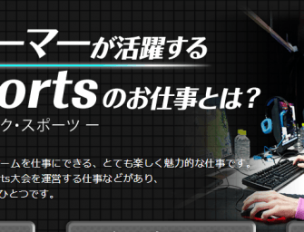 Japan Unveils It's First e-Sports Qualification