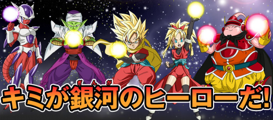 Just five of 18 heroes from DBZ: Heroes.